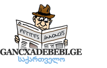 gancxadebebi.ge, Georgia, free classified ads Website